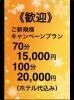 ご新規様限定!70分 15000円(ホ代込み 総額)、100分 20000円(ホ代込み 総額)