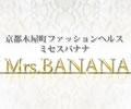 ミセスバナナ
