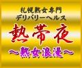 熱帯夜〜熟女浪漫〜