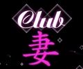Club 妻