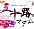 五十路マダム愛されたい熟女たち 倉敷店(カサブランカグループ)