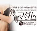 熟専マダム-熟女の色香- 岡山店