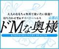 ドMな奥様京都店