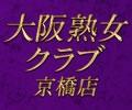 大阪熟女クラブ京橋店
