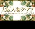 大阪人妻クラブ