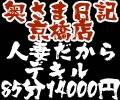 奥さま日記京橋店
