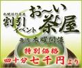 札幌淫行茶屋
