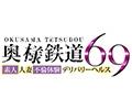 奥様鉄道69 福山店