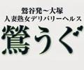 新人大野!林・白鳥当店専属奥様入店!!