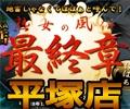 熟女の風俗最終章 平塚店