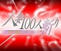 人妻100人斬り日本橋店