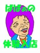 浅見(あさみ)