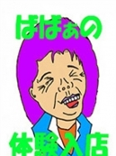 新田(にった)