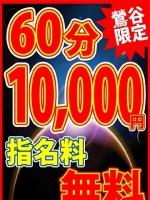 60分10000円