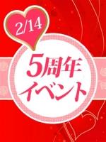 5周年記念日