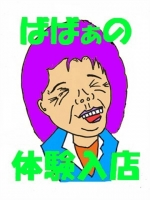 山科(やましな)