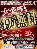 ☆4万円無料・大還元☆