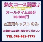 熟女コース60分10000円