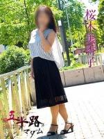 桜木美香子