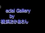 横浜おかあさん『かなでさん』スライドショー