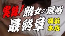 ババァ総本山 横浜本店でばばる! 熟女の風俗最終章横浜本店