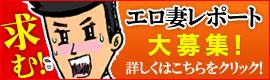 エロ妻レポート大募集!!