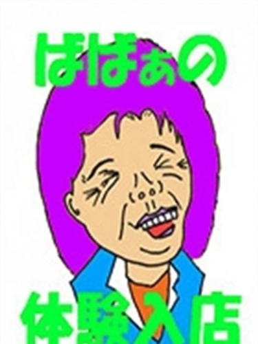 三井(みつい)