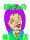 山田(やまだ)