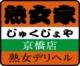 熟女家 京橋