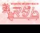 熟専マダム-熟女の色香- 倉敷店