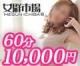女群市場 性腺熟女100% 横浜店