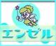 ☆エンゼル☆