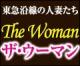 東急沿線の人妻たち ザ・ウーマン
