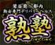 熟塾(じゅくじゅく)