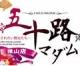 五十路マダム愛されたい熟女たち 津山店(カサブランカグループ)