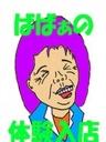 早坂(はやさか)