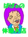 高梨(たかなし)