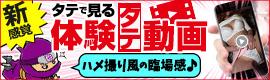 体験タテ動画公開中!