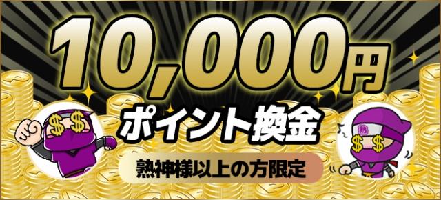 ★ ポイント換金(1万円分)★
