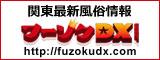 フーゾクDX