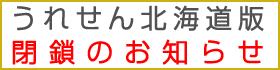 うれせん北海道閉鎖のお知らせ