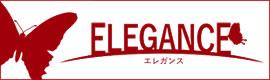 エレガンス