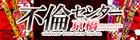 JR・京阪・地下鉄京橋駅から歩いてスグ!! 不倫センター